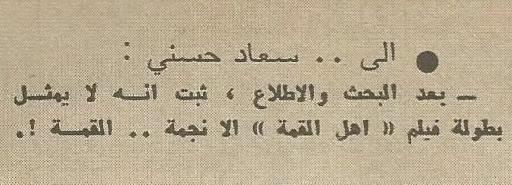 وثيقة مكتوبة : إلى .. سعاد حسني من عدنان مراد 1981 م Iao_c_10