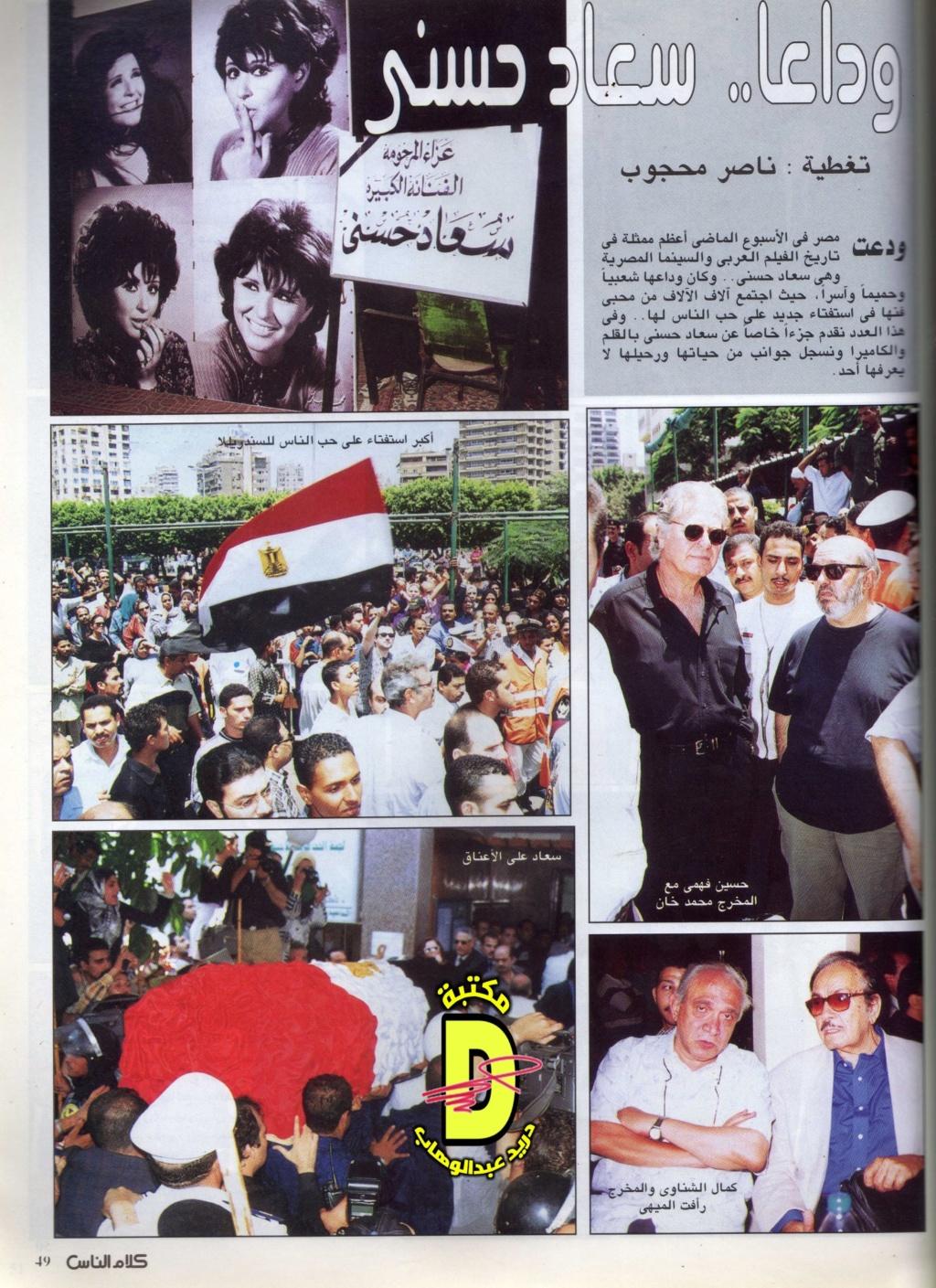 صحفي - خبر صحفي : وداعاً .. سعاد حسني 2001 م Ico_c_10