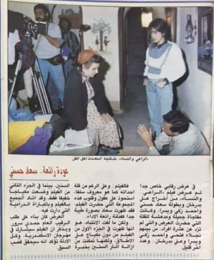 خبر صحفي : عودة رائعة .. سعاد حسني 1990 م Ico_io10
