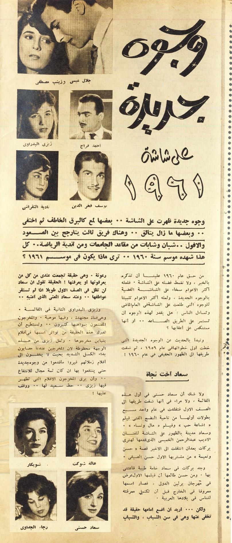 مقال صحفي : وجوه جديدة على شاشة 1961 م Iyi_yc11