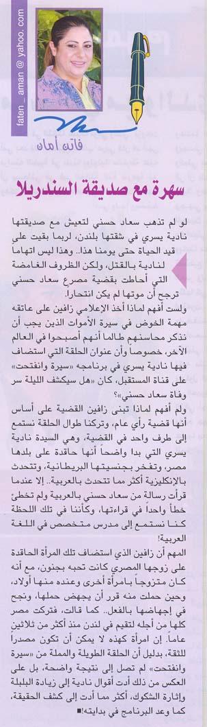 مقال صحفي : سهرة مع صديقة السندريلا 2007 م O_a_co10