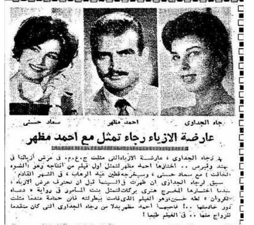 خبر صحفي : عارضة الأزياء رجاء تمثل مع أحمد مظهر 1961 م O_aeoe10