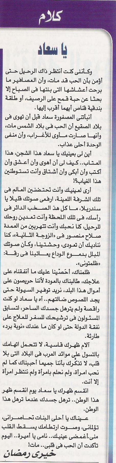 مقال - مقال صحفي : يا سعاد ... بقلم خيري رمضان 2010 م (؟) O_c__o10