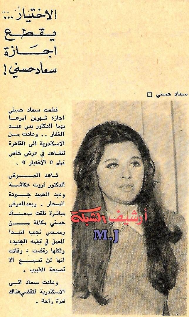 خبر صحفي : الاختيار .. يقطع اجازة سعاد حسني ! 1970 م Oa_ai_11