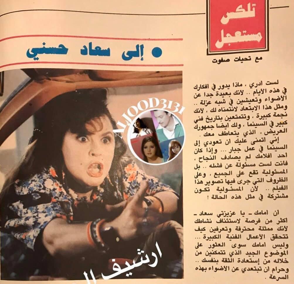 وثيقة مكتوبة : تلكس مستعجل .. إلى سعاد حسني 1989 م (؟) Oaa_ao10