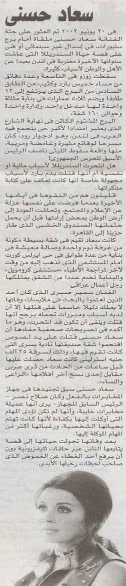 مقال - مقال صحفي : تقرير عن نهاية سعاد حسني 2007 م Oao_a_10