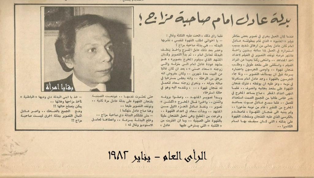 مقال - مقال صحفي : بدلة عادل امام صاحبة مزاج ! 1982 م Ocao_c10