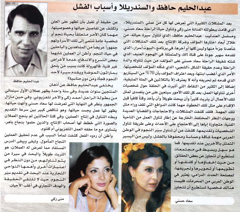 مقال صحفي : عبدالحليم حافظ والسندريللا وأسباب الفشل 2006 م Ocayao10