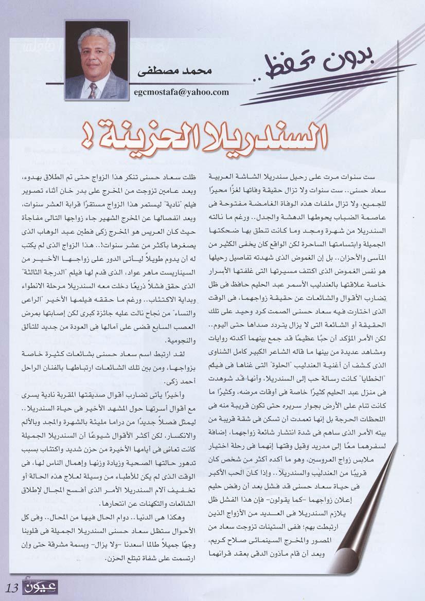 مقال صحفي : بدون تحفظ .. السندريلا الحزينة ! 2007 م Ocia_o10