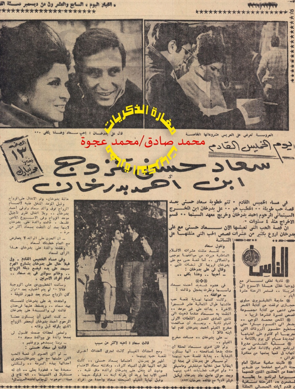 مقال صحفي : يوم الخميس القادم .. سعاد حسني تتزوج ابن أحمد بدرخان 1969 م Oia_ay10