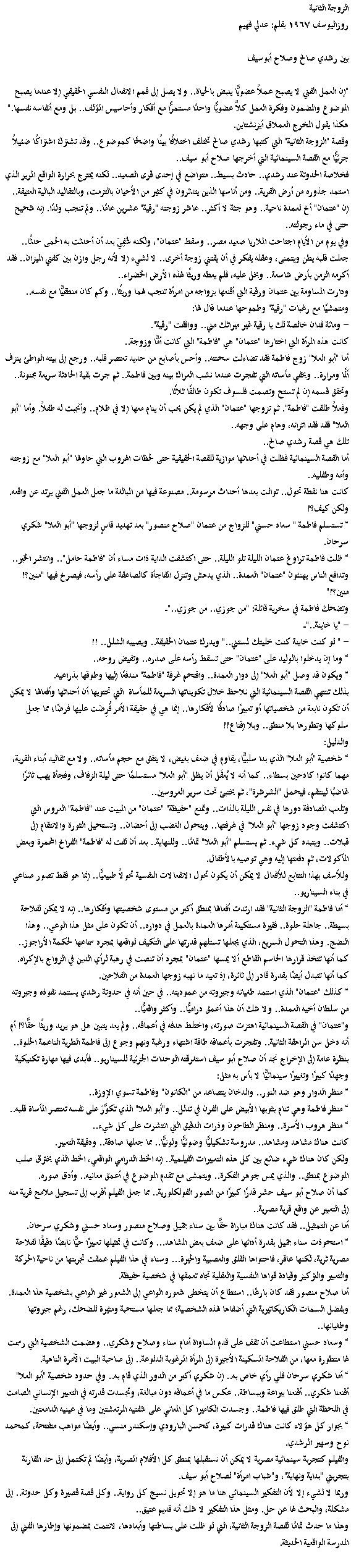 نقد صحفي : بين رشدي صالح وصلاح أبوسيف 1967 م Ooa_co10