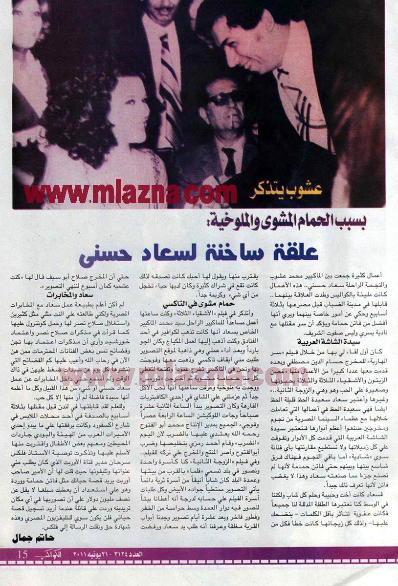 مقال صحفي : بسبب الحمام المشوي والملوخية : علقة ساخنة لسعاد حسني 1962 م Ooo_ay10