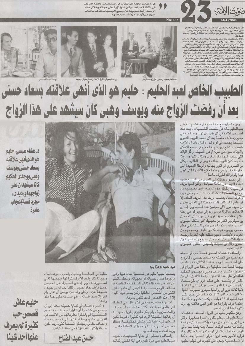 مقال - مقال صحفي : طبيب عبدالحليم .. العندليب هو الذي أنهى علاقته بسعاد حسني 2008 م Ooo_oc10