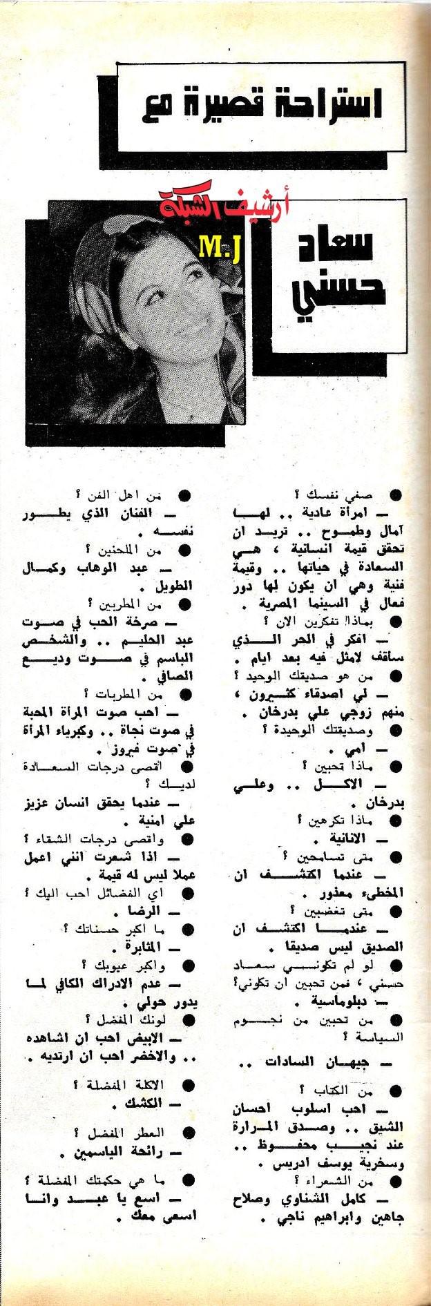 حوار صحفي : استراحة قصيرة مع .. سعاد حسني 1974 م Oyo_ao10