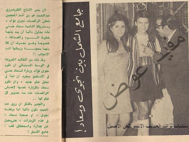 خبر صحفي : جامع الشمل بين نجوى وسعاد ! 1971(؟) م Ya_aaa10