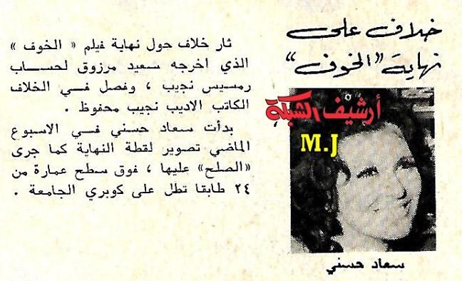 خبر صحفي : خلاف على نهاية فيلم الخوف 1972 م Yaa_ao10