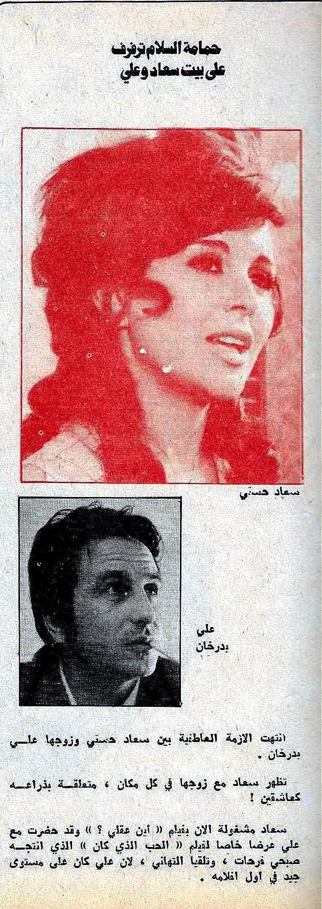 خبر صحفي : حمامة السلام ترفرف على بيت سعاد وعلي 1973 م Yaao_a10