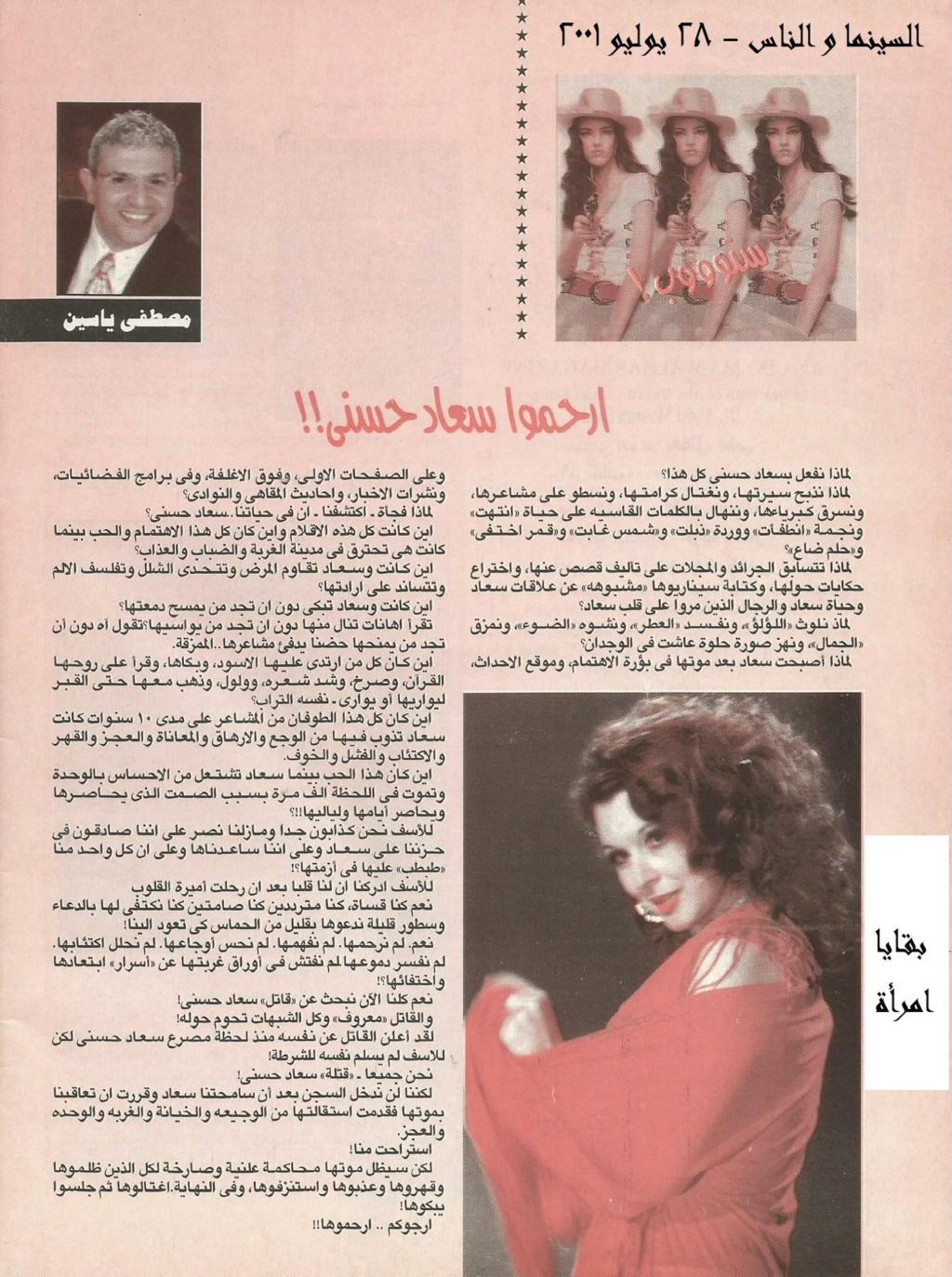 مقال - مقال صحفي : ارحموا سعاد حسني !! 2001 م Yai_c_10