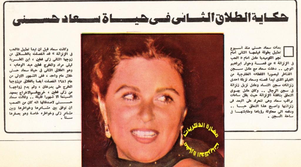 خبر صحفي : حكاية الطلاق الثاني في حياة سعاد حسني 1982 م Yaoo_a10