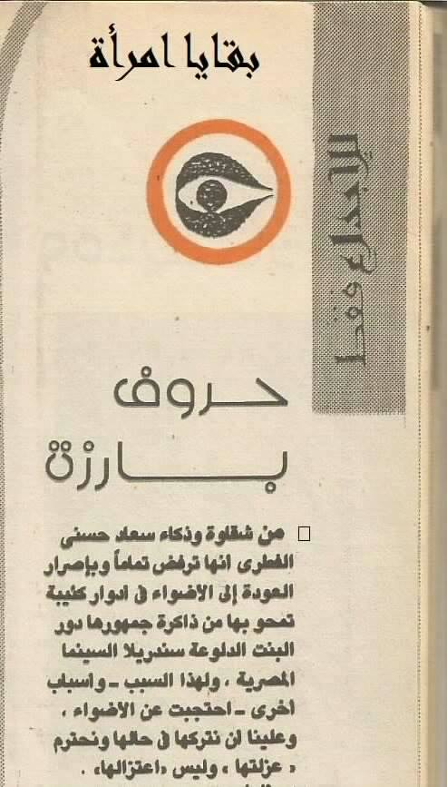 خبر صحفي : حروف بارزة ... عن سعاد حسني 1995 م Yia_oo10