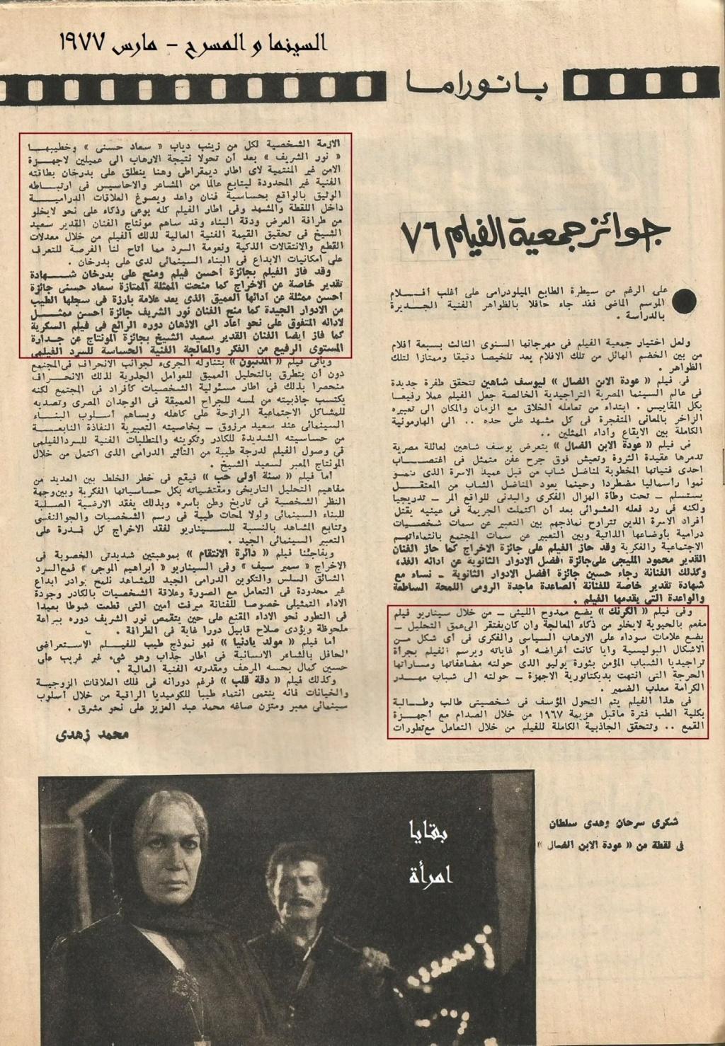 نقد صحفي : جوائز جمعية الفيلم 76 1977 م Yii_ya10