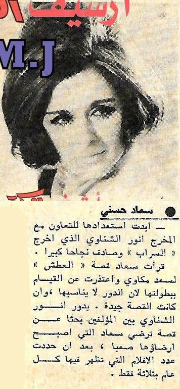 خبر صحفي : خبر سريع عن .. سعاد حسني 1971 م Yo_o_a10