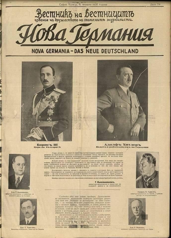 Документи 19360110