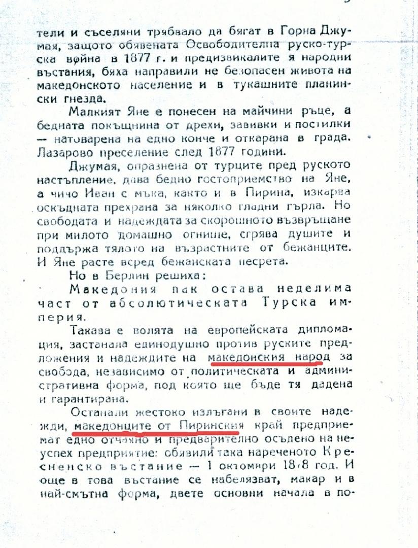 Документи - Page 2 1946_-11