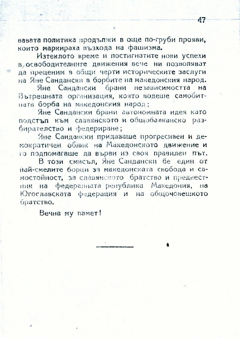 Документи - Page 2 1946_-12