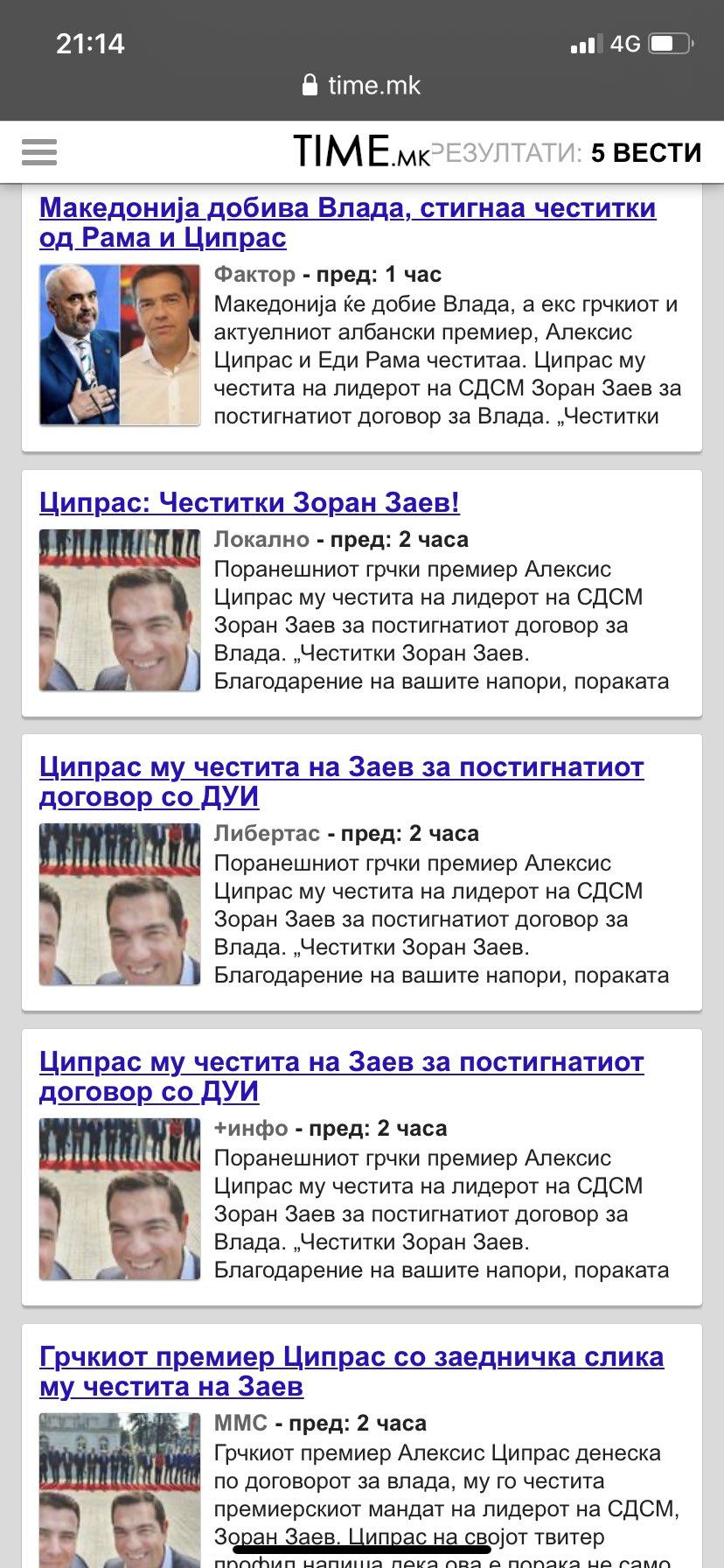 Разни вести од Македонија - Page 36 Efucbd10