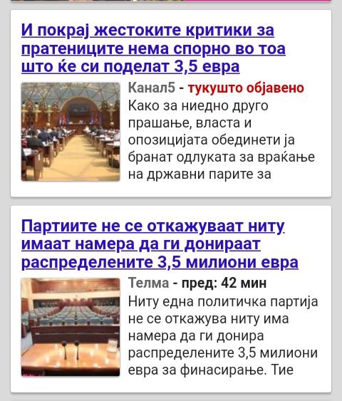 Разни вести од Македонија - Page 36 Img_2102