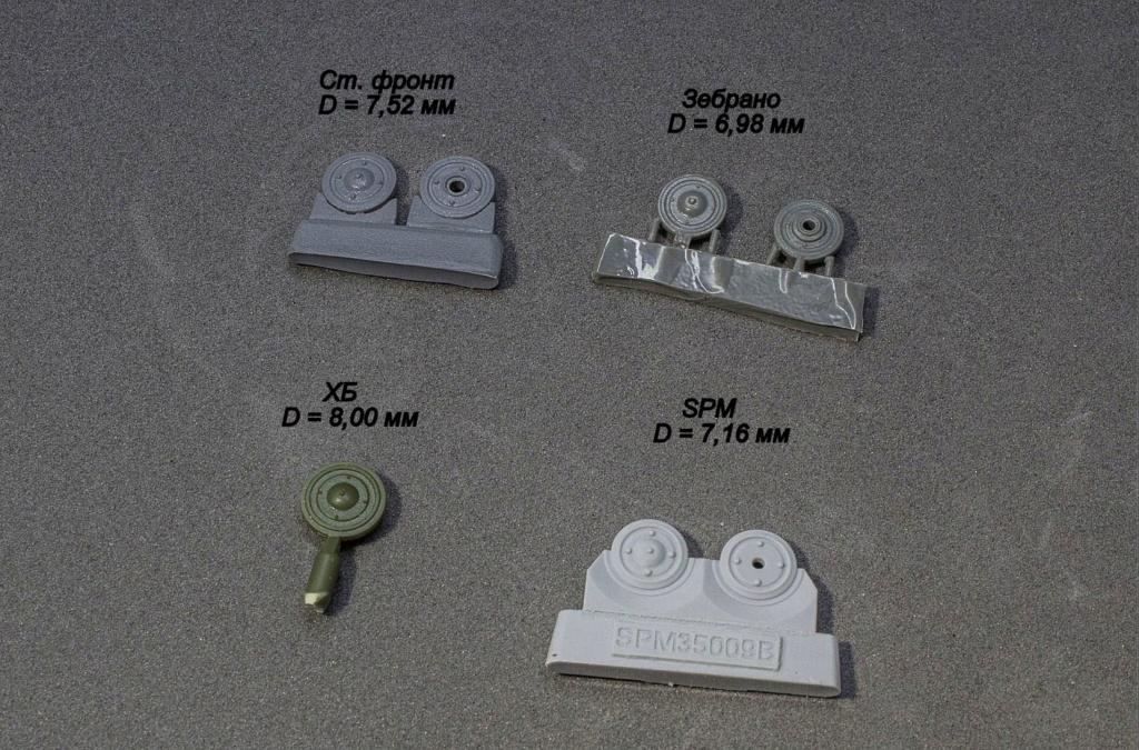Конверсия ходовой части для Т-26 7_010