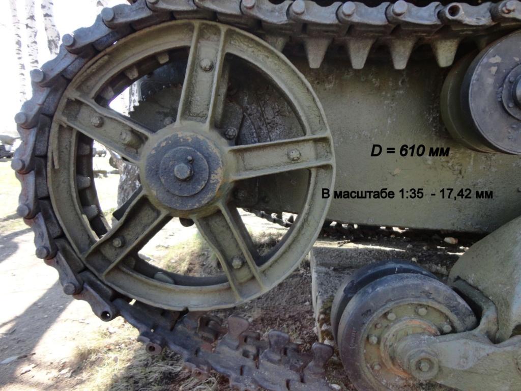 Конверсия ходовой части для Т-26 8_010