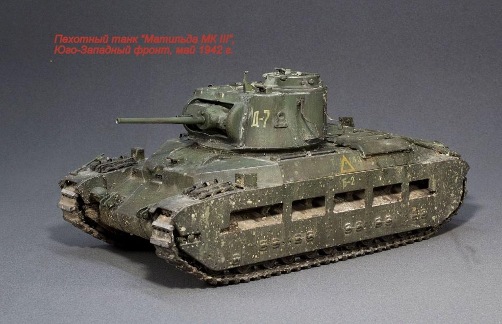 "Пехотный танк ""Матильда МК III"" Img_0510"