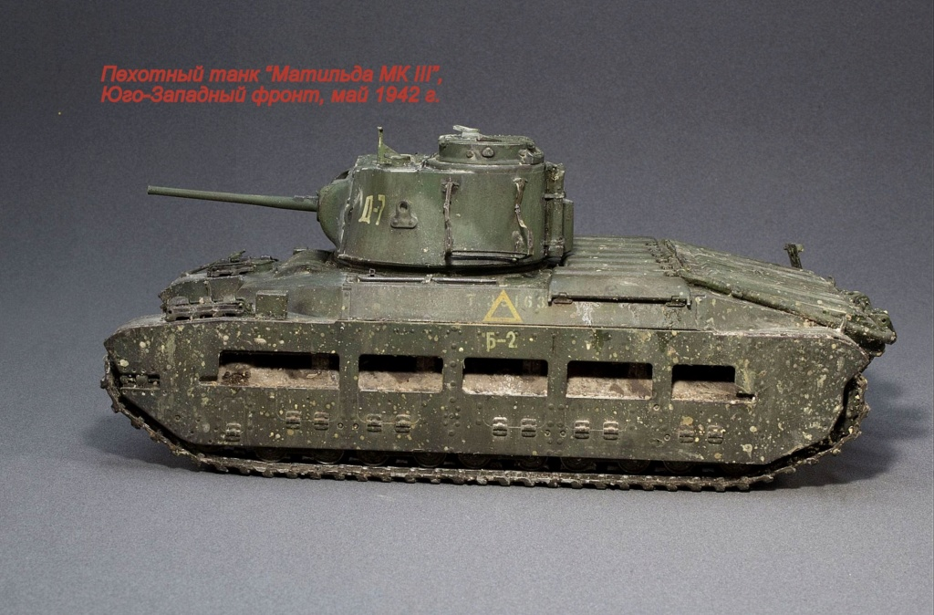 "Пехотный танк ""Матильда МК III"" Img_0511"