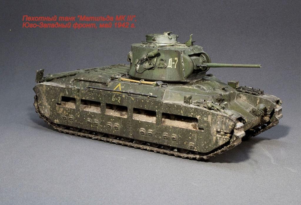 "Пехотный танк ""Матильда МК III"" Img_0512"