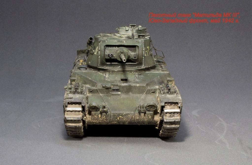 "Пехотный танк ""Матильда МК III"" Img_0513"