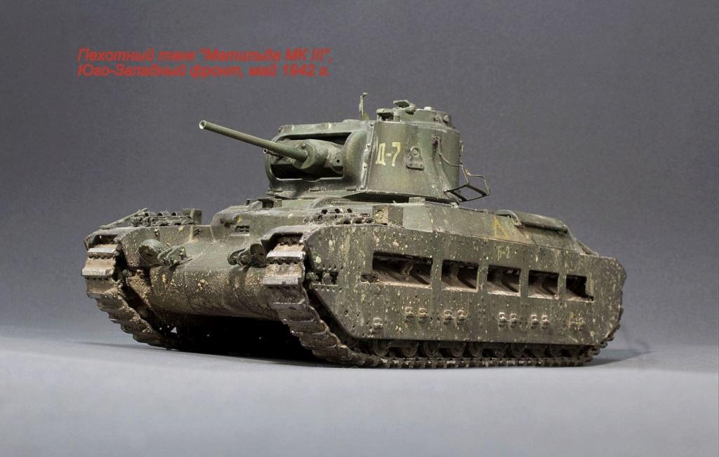 "Пехотный танк ""Матильда МК III"" Img_0515"