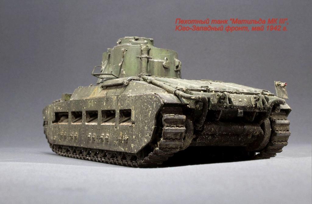 "Пехотный танк ""Матильда МК III"" Img_0518"