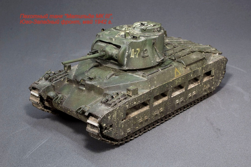 "Пехотный танк ""Матильда МК III"" Img_0519"