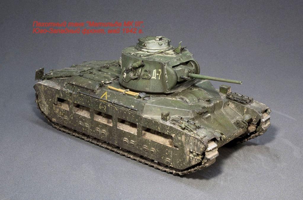 "Пехотный танк ""Матильда МК III"" Img_0520"