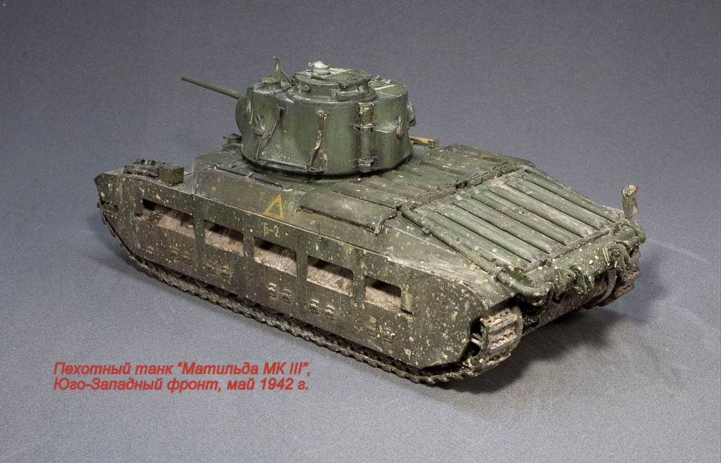 "Пехотный танк ""Матильда МК III"" Img_0522"