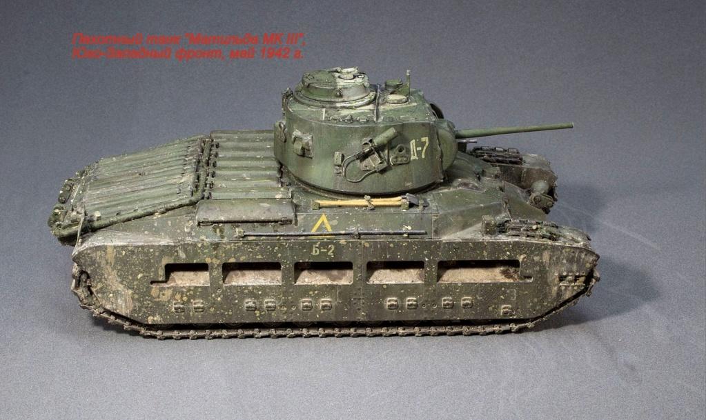 "Пехотный танк ""Матильда МК III"" Img_0524"