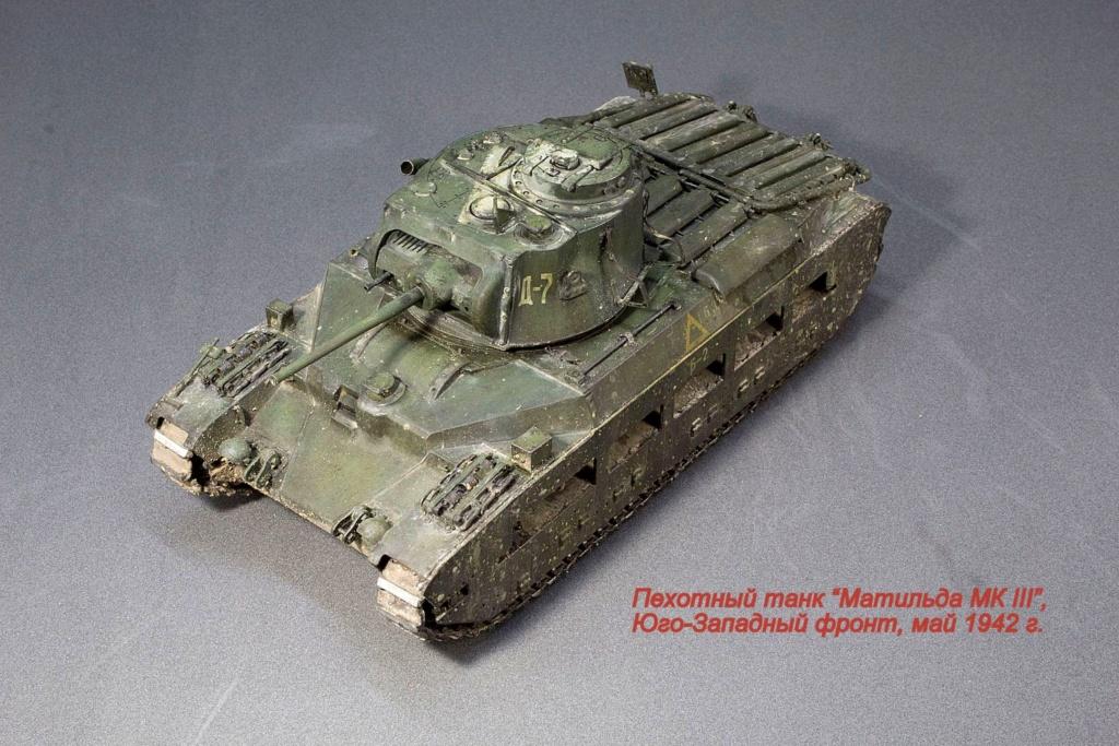 "Пехотный танк ""Матильда МК III"" Img_0526"