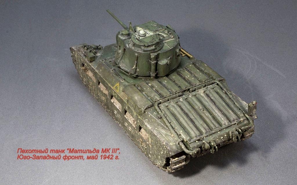 "Пехотный танк ""Матильда МК III"" Img_0527"