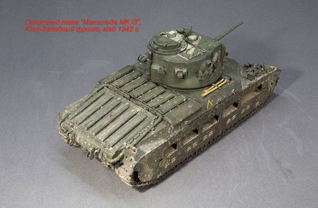 "Пехотный танк ""Матильда МК III"" Img_0528"