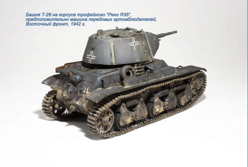 Трофейная самодеятельность Вермахта Img_9416