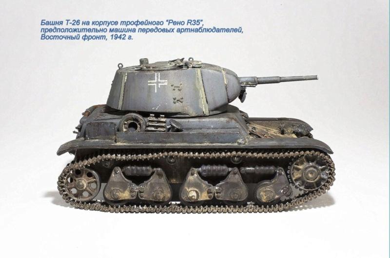Трофейная самодеятельность Вермахта Img_9419