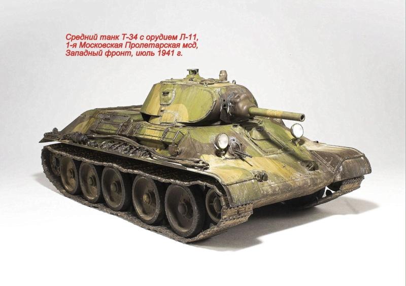 Средний танк Т-34 с орудием Л-11 Img_9514