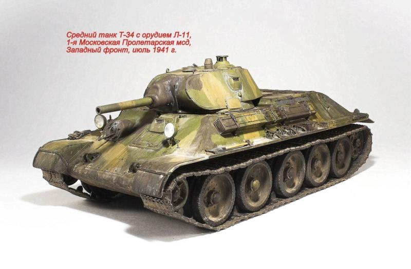Средний танк Т-34 с орудием Л-11 Img_9515